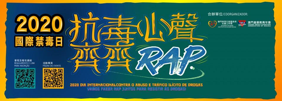 2020國際禁毒日 - 抗毒心聲齊齊RAP