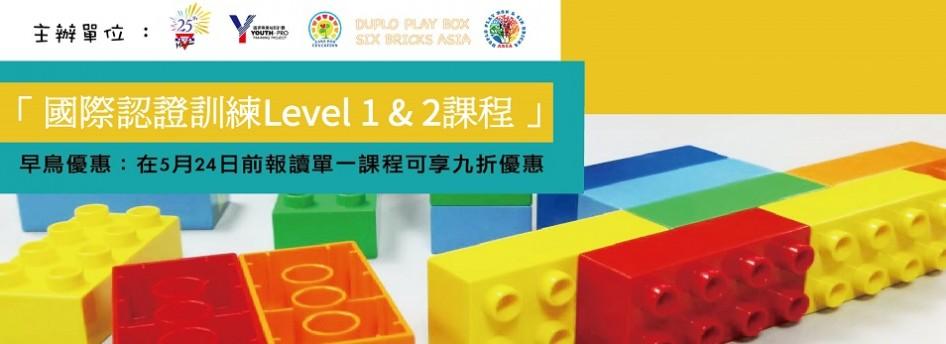 樂高六色積木與遊戲箱國際認證訓練課程
