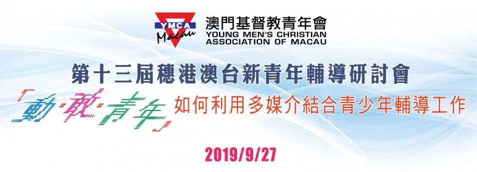 第十三屆穂港澳台新青年輔導研討會