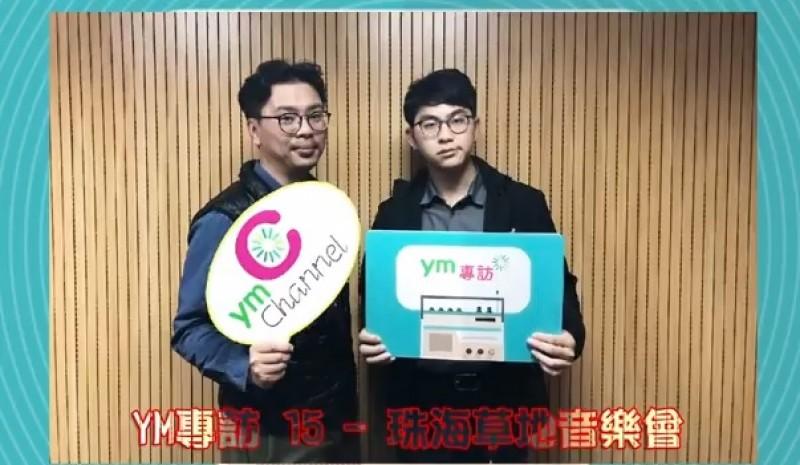 YM專訪 15 - 珠海草地音樂會